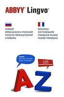 Новый французско-русский русско-французский словарь