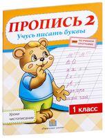 Пропись 2. Учусь писать буквы. 1 класс