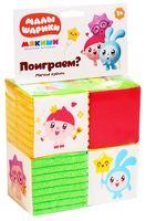 """Кубики мягкие """"Малышарики. Поиграем?"""" (4 шт.)"""