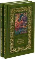 Петр Орловец. Избранное. В 2-х томах