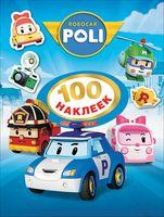 Робокар Поли. 100 наклеек (синяя)