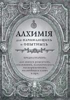 Алхимия для начинающих и опытных. Серебро