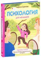 Психология для малышей. #Дунины сказки. Продолжение занимательных историй