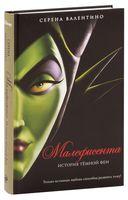 Малефисента. История тёмной феи