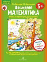 Весенняя математика. Игровые задания для дошкольников