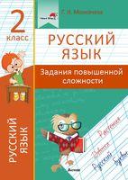 Русский язык. 2 класс. Задания повышенной сложности