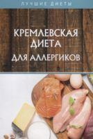 Кремлевская диета для аллергиков (м)