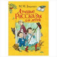 Лучшие рассказы для детей