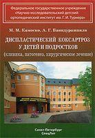 Диспластический коксартроз у детей и подростков (клиника, патогенез, хирургическое лечение)