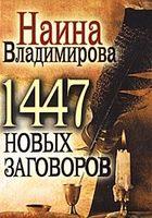 1447 новых заговоров
