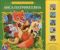 Лиса Патрикеевна. Книжка-игрушка