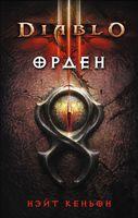 Diablo III. Орден