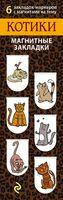 Набор закладок-маркеров с магнитами. Котики (6 шт)