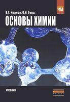 Основы химии