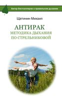 АнтиРак. Методика дыхания по Стрельниковой (м)
