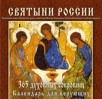 Святыни России. 365 духовных сокровищ