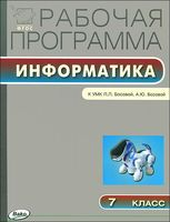 Информатика. 7 класс. Рабочая программа к УМК Л. Л. Босовой, А. Ю. Босовой