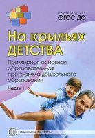 На крыльях детства. Примерная основная образовательная программа дошкольного образования. Часть 1