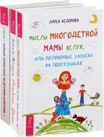 Мысли многодетной мамы вслух. Полный справочник по детским болезням. Рождение мамы. Комплект из 3 книг