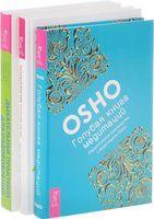 Голубая книга медитаций. Дыхательные практики. Психология типов тела (комплект из 3-х книг)