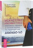 Искусство красивых побед в бизнесе, карьере и личной жизни по принципам айкидо-хо (комплект из 2-х книг)