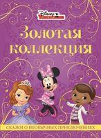 Сказки о необычных приключениях. Золотая коллекция