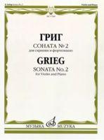 Григ. Соната №2. Для скрипки и фортепиано