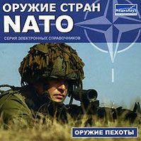 Оружие стран NATO: Оружие пехоты
