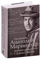Анатолий Мариенгоф. Первый денди Страны Советов