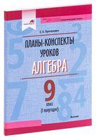 Планы-конспекты уроков. Алгебра. 9 класс (I полугодие)
