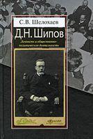 Д. Н. Шипов. Личность и общественно-политическая деятельность