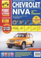 Chevrolet Niva. Руководство по эксплуатации, техническому обслуживанию и ремонту
