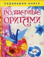 Волшебные оригами. Удивительные поделки из бумаги для начинающих