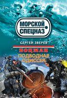 Боцман. Подводная одиссея (м)
