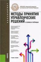 Методы принятия управленческих решений (в схемах и таблицах)