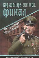 Код Адольфа Гитлера. Финал