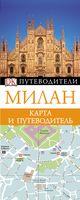 Милан. Карта и путеводитель