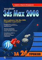 Autodesk 3ds Max 2008 за 26 уроков. 3D Studio max 2008 (+ CD)