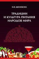 Традиции и культура питания народов мира