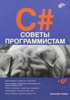 C#. Советы программистам (+ CD)