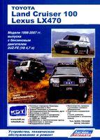 Toyota Land Cruiser 100 / Lexus LX 470 1998-2007 гг. Устройство, техническое обслуживание и ремонт