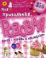 Моя прикольная розовая книга с играми и наклейками