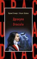 Dracula (м)
