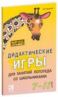 Дидактические игры для занятий логопеда со школьниками 7-11 лет