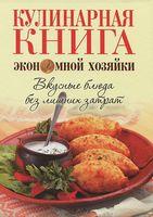 Кулинарная книга экономной хозяйки. Вкусные блюда без лишних затрат