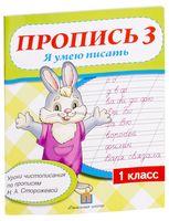 Пропись 3. Я умею писать. 1 класс