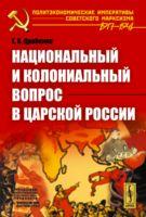 Национальный и колониальный вопрос в царской России