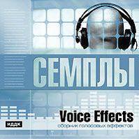 Семплы. Voice Effects. Сборник голосовых эффектов