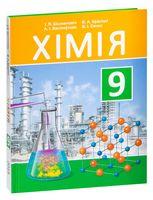Хімія. 9 клас