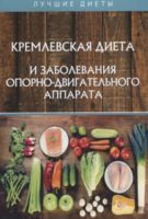 Кремлевская диета и заболевания опорно-двигательного аппарата (м)